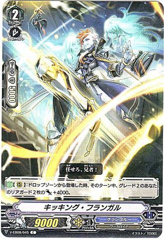 キッキング・フランガル C VEB08/045(グランブルー)