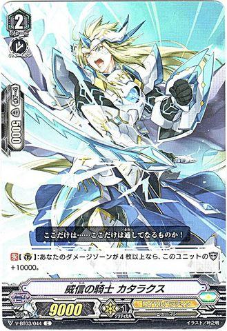 威信の騎士 カタクラス C VBT03/044(ロイヤルパラディン)