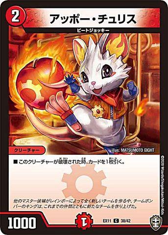 【売切】 [C] アッポー・チュリス (EX11-38/火)