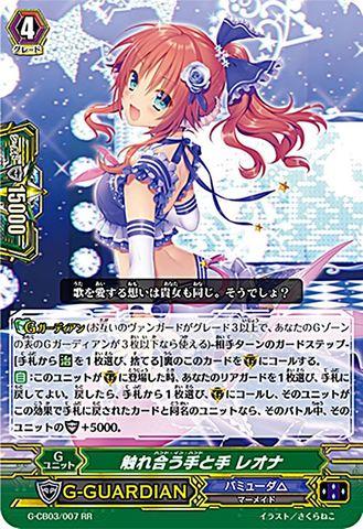 触れ合う手と手 レオナ RR GCB03/007(バミューダ△)