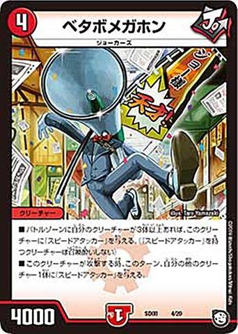 【売切】 [-] ベタボメガホン (SD08-04/火)