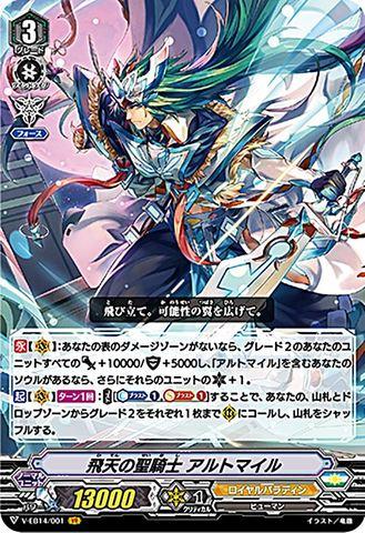 飛天の聖騎士 アルトマイル VR VEB14/001(ロイヤルパラディン)