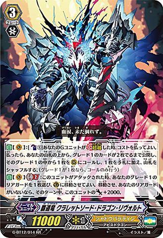 覇道竜 クラレットソード・ドラゴン・リヴォルト RR GBT12/014(シャドウパラディン)
