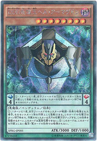 [Secret] DDD死偉王ヘル・アーマゲドン (3_闇8/-)