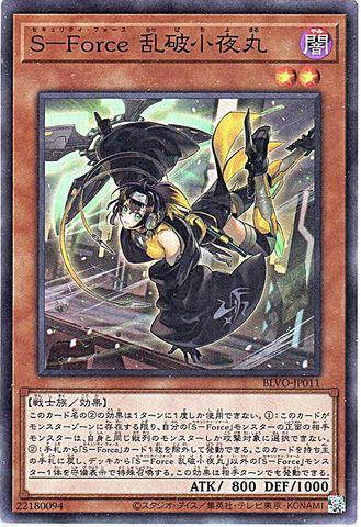 S-Force 乱破小夜丸 (Super/BLVO-JP011)・BLVO_1_3_闇2