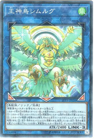 [Super] 王神鳥シムルグ (8_L/風3/LVP3-JP026)