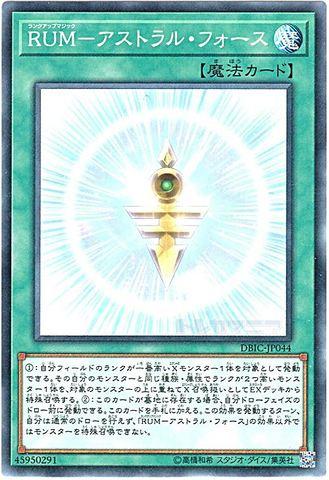 RUM-アストラル・フォース (N/N-P/DBIC-JP044)1_通常魔法