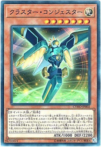 [N] クラスター・コンジェスター (3_光7/CYHO-JP002)