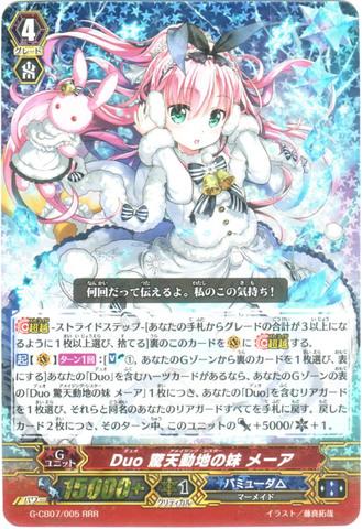 Duo 驚天動地の妹 メーア RRR GCB07/005(バミューダ△)