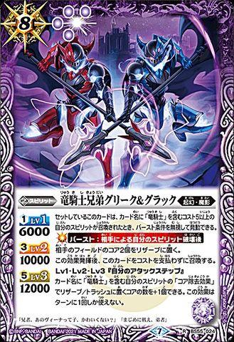 [R] 竜騎士兄弟グリーク&グラック R (BS55-024/紫)