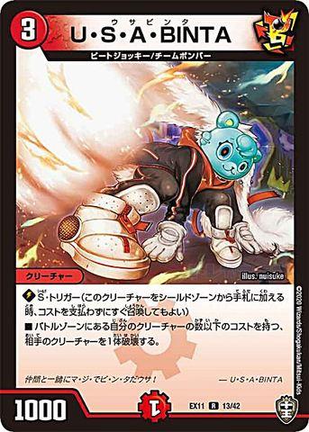 [R] U・S・A・BINTA (EX11-13/火)