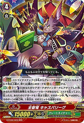 全智竜 キャスパリーグ RRR GFC02/023(グレートネイチャー)
