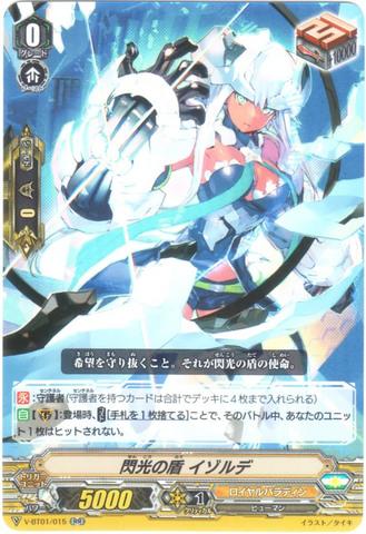 閃光の盾 イゾルデ RR VBT01/015(ロイヤルパラディン)