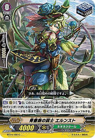 青薔薇の銃士エルンスト BT14/102(ネオネクタール)