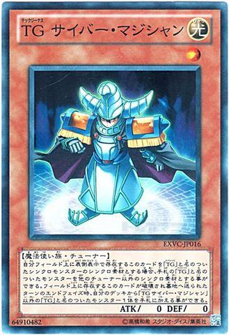 TG サイバー・マジシャン (Super)3_光1