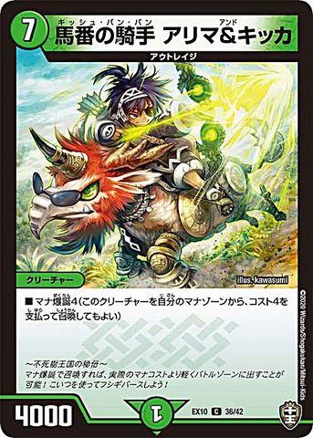 [C] 馬番の騎手 アリマ&キッカ (EX10-36/自然)