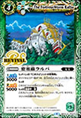 【売切】 [C] 要塞蟲ラルバ (BS43-RV014/緑)