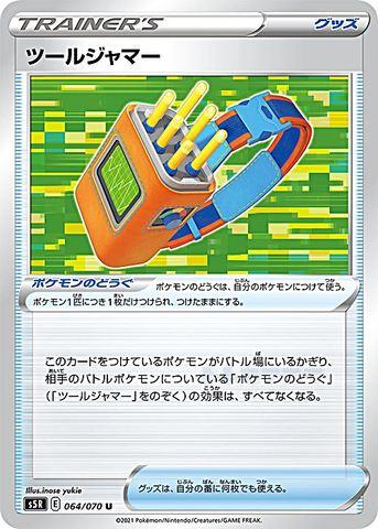 [U] ツールジャマー (S5R 064/070/グッズ)
