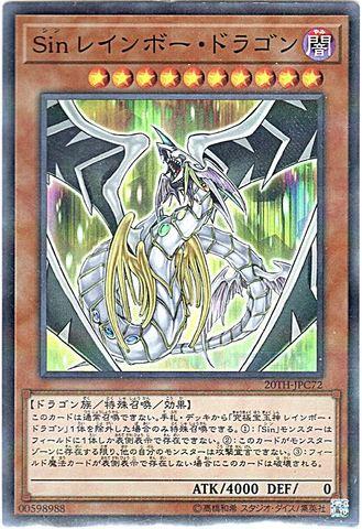 [Super-P] Sin レインボー・ドラゴン (3_闇10/20TH-JPC72)