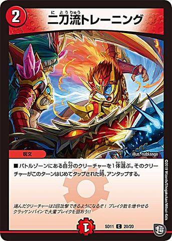 【売切】 [-] 二刀流トレーニング (SD11-20/火)