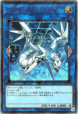 [Ultra] プロキシー・ドラゴン (8_L/光2/VJMP-JP131)