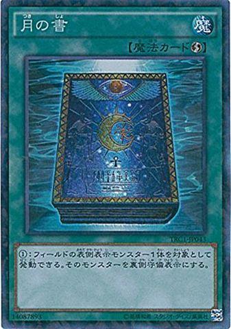 [Collectors] 月の書 (1_速攻魔法/TRC1-JP043)