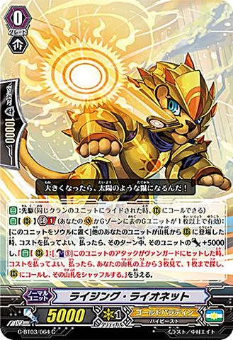 ライジング・ライオネット C GBT03/064(ゴールドパラディン)
