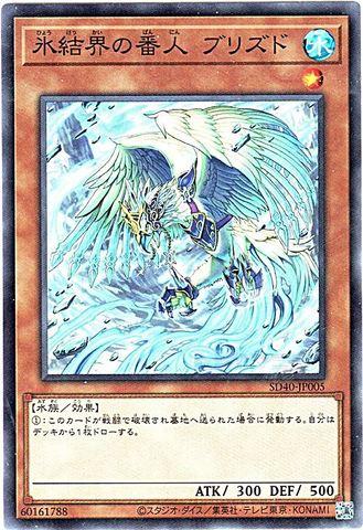 氷結界の番人 ブリズド(N/SD40-JP005)・SD40_1_3_水1