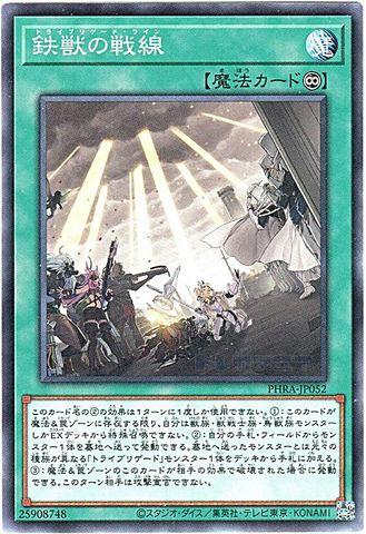 [N] 鉄獣の戦線 (鉄獣1_永続魔法/PHRA-JP052)