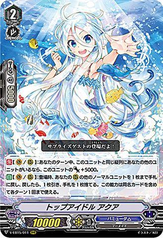 トップアイドル アクア RRR VEB15/011(バミューダ△)