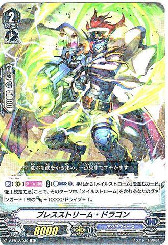 プレスストリーム・ドラゴン R VEB12/030(アクアフォース)