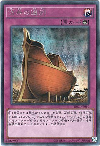 [Secret] 方舟の選別 (2_カウンター罠/-)