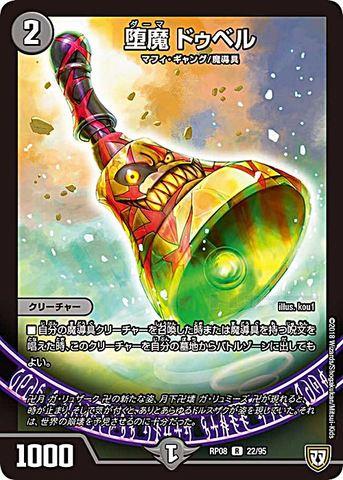 [R] 堕魔 ドゥベル (RP08-22/水)
