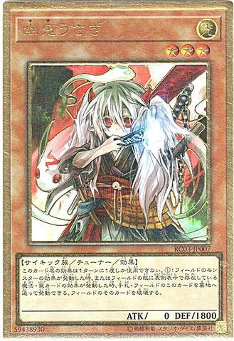 幽鬼うさぎ(Premium Gold/RC03-JP007)・RC03_光3