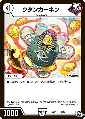 【売切】 [-] ツタンカーネン (SD01-05/無)