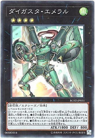 [Super] ダイガスタ・エメラル (6_X/風4/RC02-JP031)