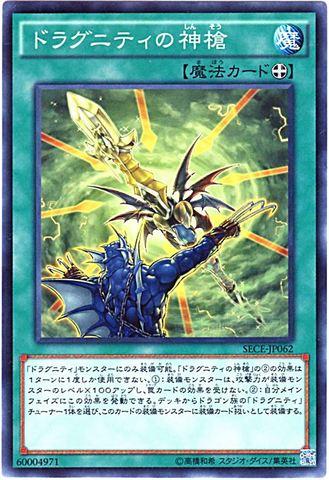 [N] ドラグニティの神槍 (1_装備魔法//LVP2-JP035/SR11-JP028)
