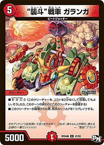 """""""襲斗""""戦車 ガランガ RP04S (UC/火)"""