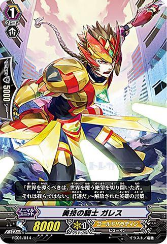 美技の騎士 ガレス FC01/014(ゴールドパラディン)