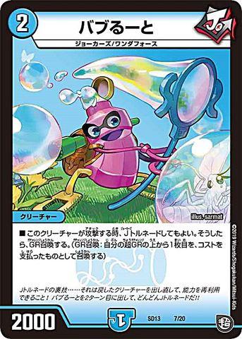 【売切】 [-] バブるーと (SD13-007/水)