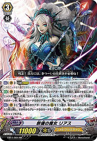 祭儀の魔女 リアス EB11/004(シャドウパラディン)