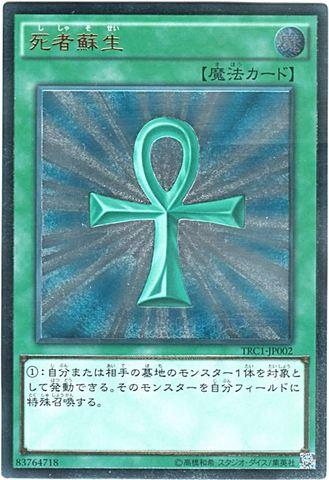 死者蘇生 (Ultimate/TRC1-JP002)1_通常魔法