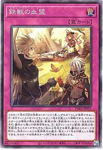 [N] 鉄獣の血盟 (鉄獣2_通常罠/PHRA-JP071)