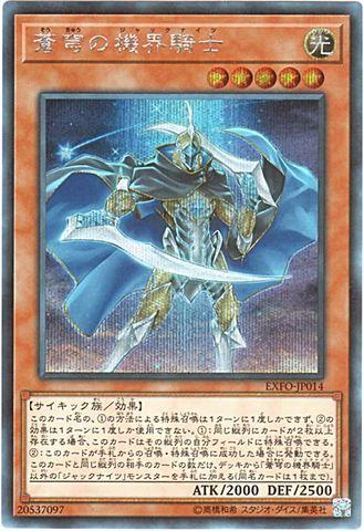 [Secret] 蒼穹の機界騎士 (3_光5/EXFO-JP014)