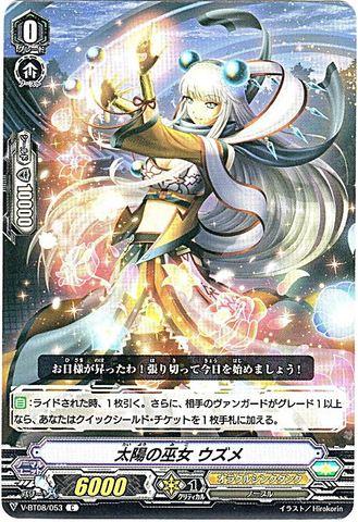 太陽の巫女 ウズメ C VBT08/053(オラクルシンクタンク)