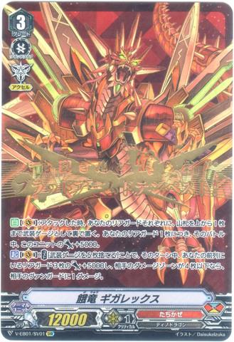 餓竜 ギガレックス SVR VEB01/SV01(たちかぜ)