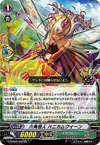 六角怪人 ハニカムクイーン RR GTCB02/016(メガコロニー)
