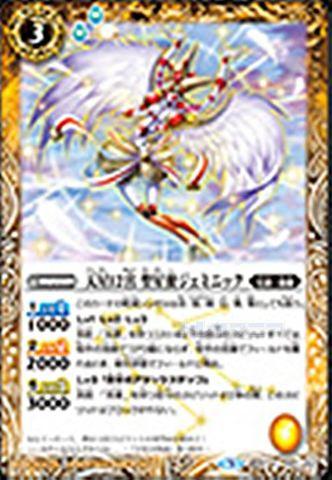 【売切】 [C] 天星12宮 聖星使ジェミニック (BS47-057/黄)