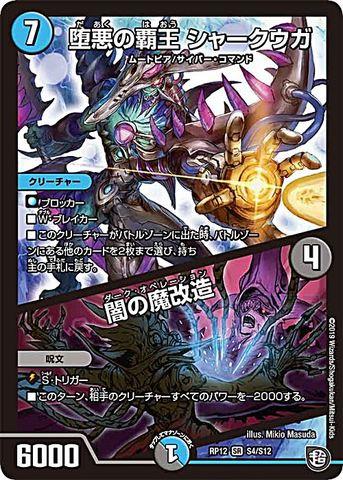 [SR] 堕悪の覇王 シャークウガ/闇の魔改造 (RP12-S4/水)