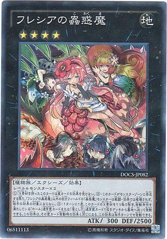 フレシアの蟲惑魔 (Super/DOCS-JP082)6_X/地4